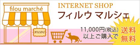 ペット用サプリやケア用品のネットショップ