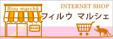 ペット用サプリのネットショップ 【フィルウ マルシェ】